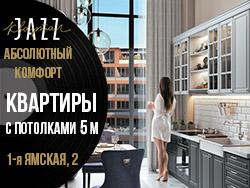 Премиум-квартал JAZZ. 1-я Ямская, 2 Абсолютный комфорт в каждой детали